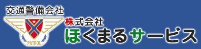 ほくまるサービス 北創グループ