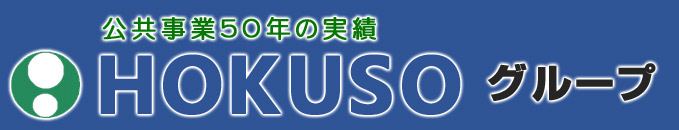公共事業50年の実績 HOKUSO 北創グループ