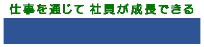 株式会社 北創