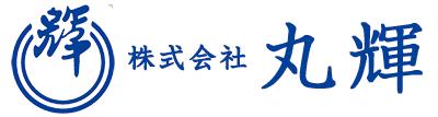 (株)丸輝 北創グループ
