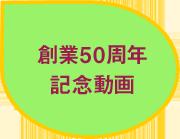 創業50周年記念動画