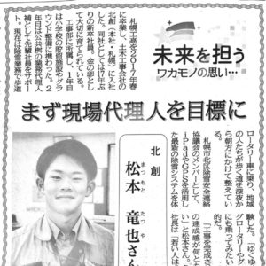 北海道建設新聞に当社若手社員が登場image