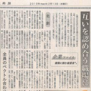 北創の特集記事が、北海道建設新聞に掲載されましたimage