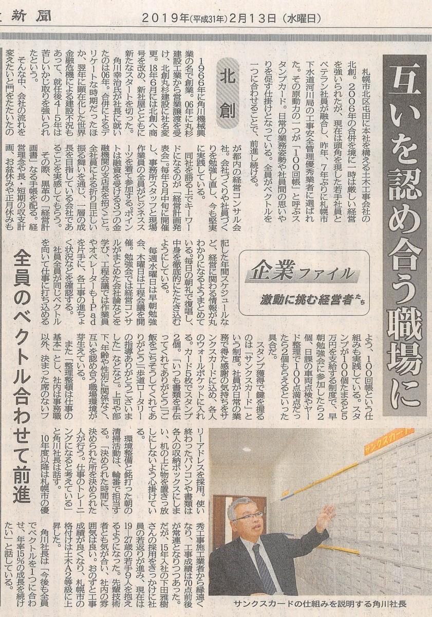 北創の特集記事が、北海道建設新聞に掲載されました