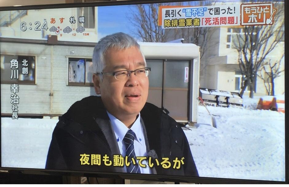 HBCテレビ「今日ドキッ!」に出演