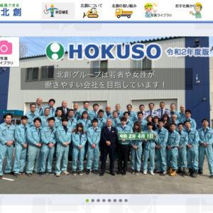 HOKUSOホームページが令和2年度版になりましたimage