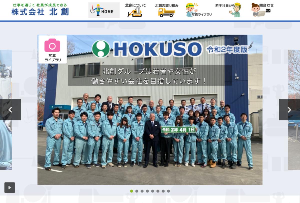 HOKUSOホームページが令和2年度版になりました