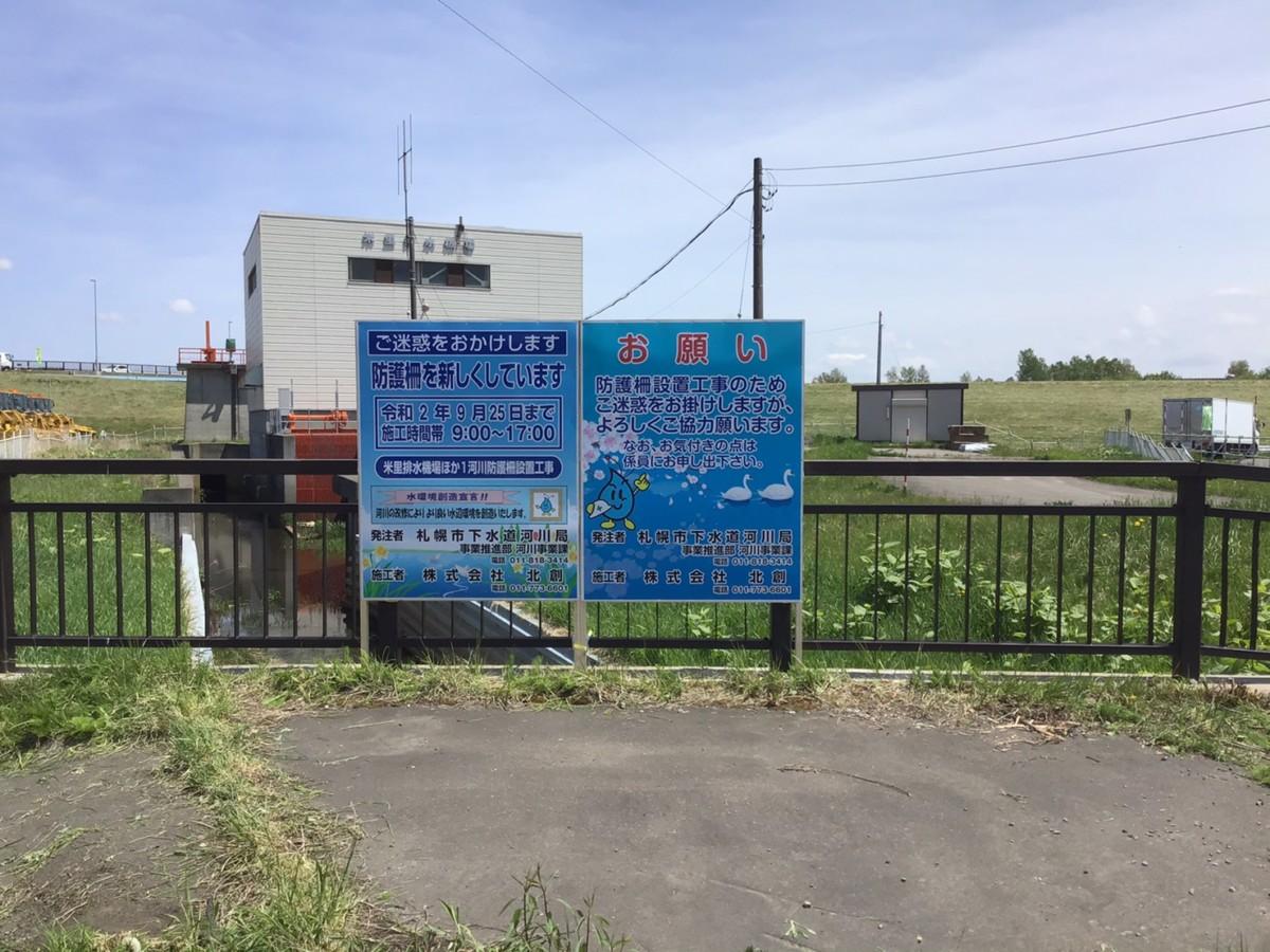 米里ほか防護柵設置工事・施工状況(1)