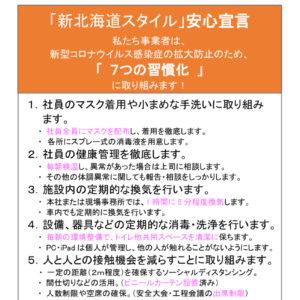 「新北海道スタイル」安心宣言image