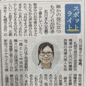 9月9日付北海道建設新聞・石川さんimage